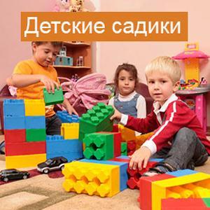 Детские сады Урус-Мартана