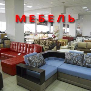 Магазины мебели Урус-Мартана