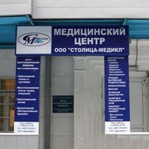 Медицинские центры Урус-Мартана