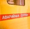 Аварийные службы в Урус-Мартане