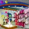 Детские магазины в Урус-Мартане