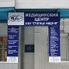 Медицинские центры в Урус-Мартане