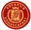 Военкоматы, комиссариаты в Урус-Мартане